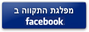 Tikvah Party on Facebook